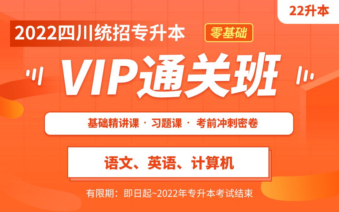 【预售】2022四川专升本VIP通关班(文科)【大一大二专享】