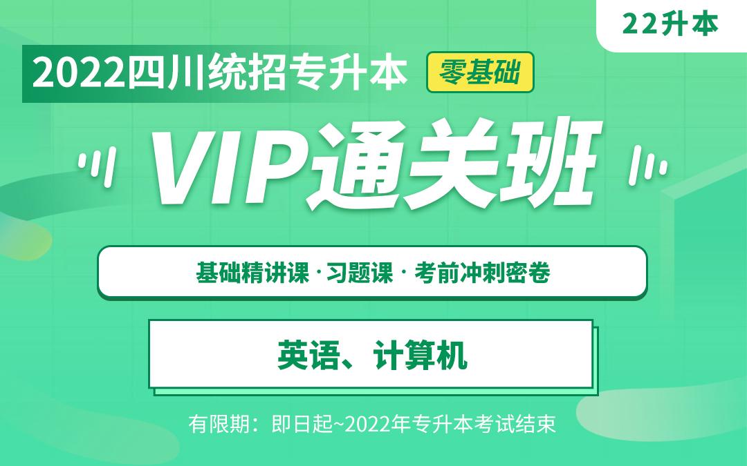 【预售】2022四川专升本VIP通关班(英语+计算机)【大一大二专享】