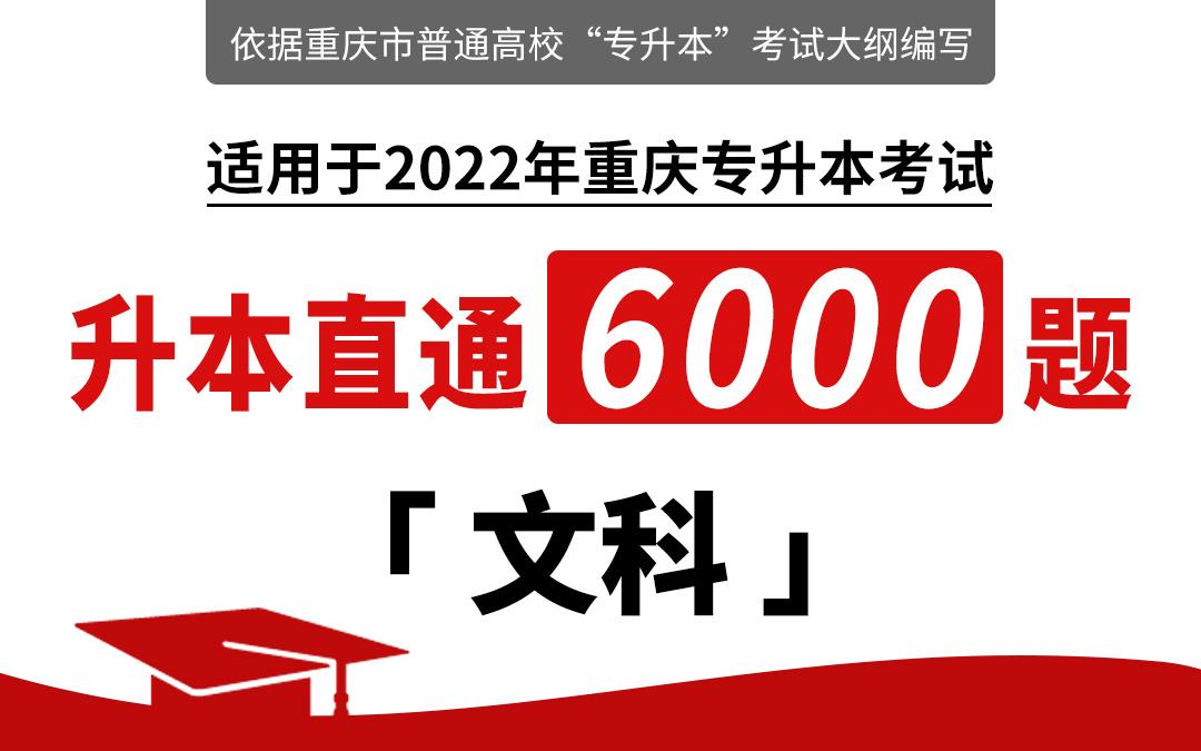 【电子题库】重庆2022年专升本直通6000题(文科)