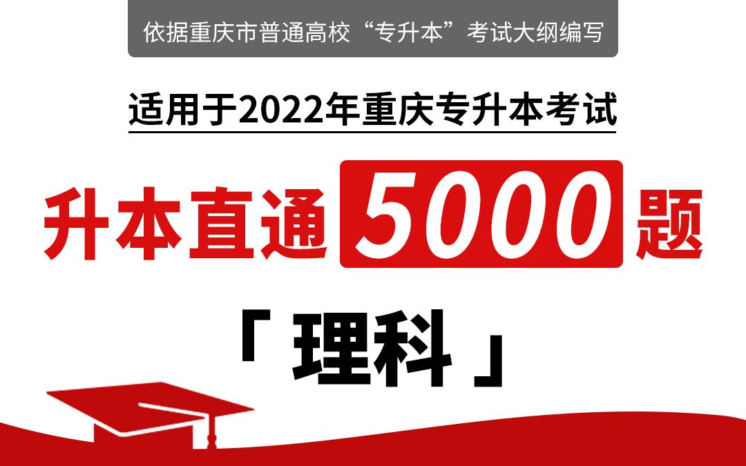 【电子题库】重庆2022年专升本直通5000题(理科)
