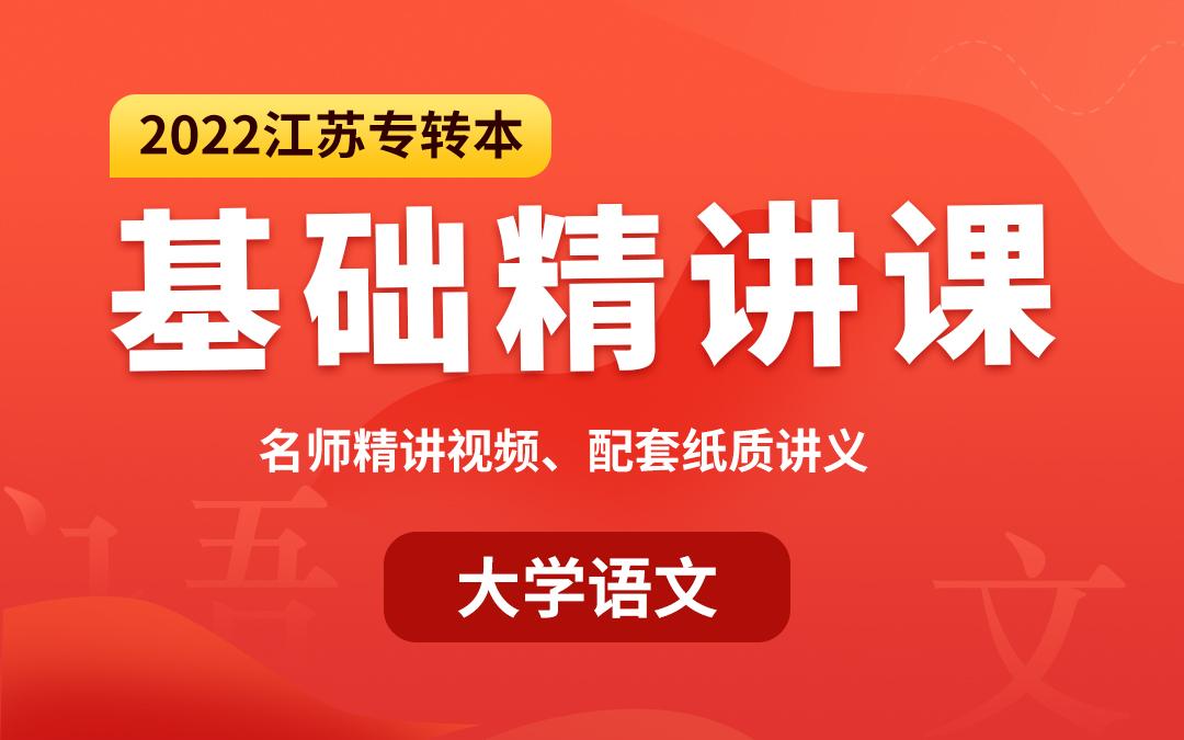 【预售】2022江苏专转本基础精讲课(大学语文)【视频陆续更新】