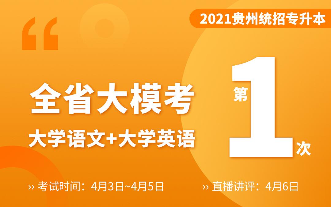 【一模】2021贵州专升本全省大模考(大学语文+大学英语)