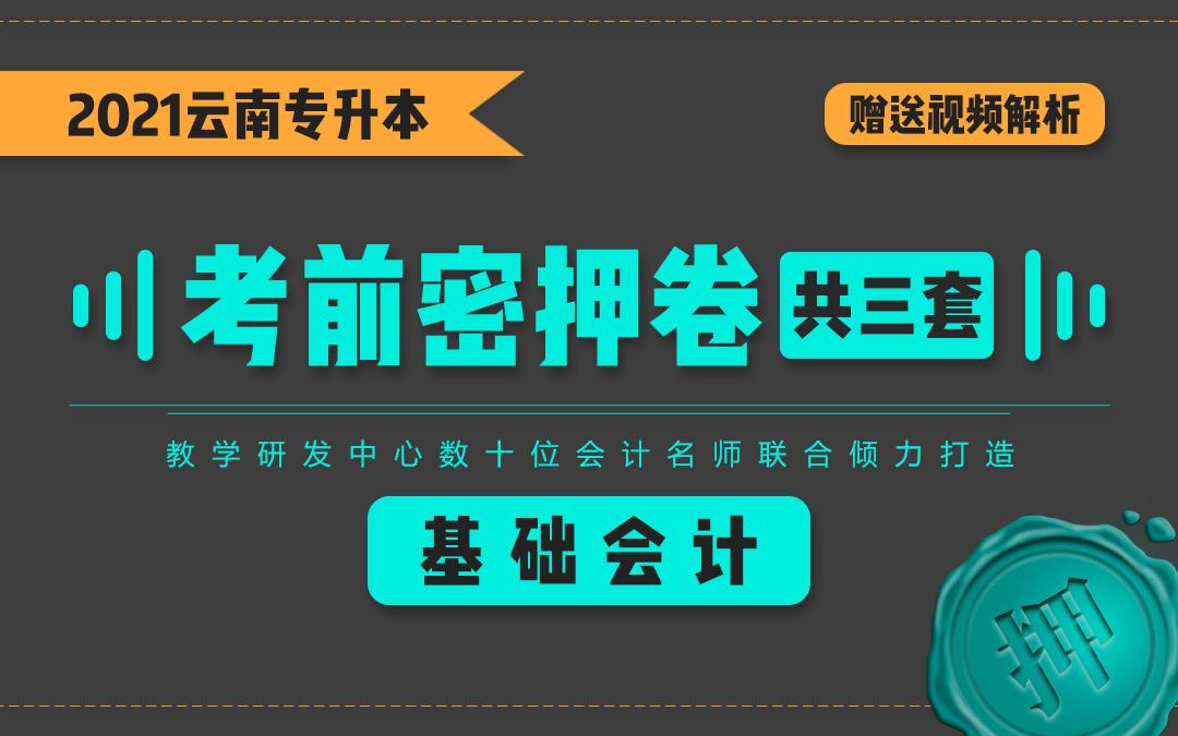 【电子题库】2021云南专升本考前密押卷(基础会计)【共三套】