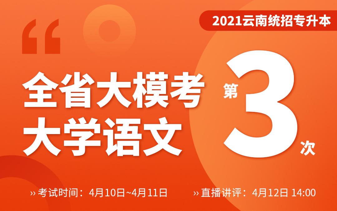 【三模】2021云南专升本大模考-大学语文(4月10~4月11号考试4月12号讲评)