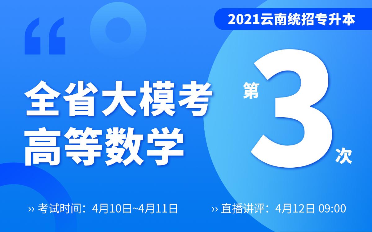 【三模】2021云南专升本大模考-高等数学(4月10~4月11号考试4月12号讲评)
