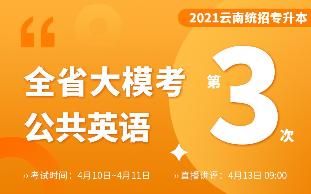 【三模】2021云南专升本大模考-公共英语(4月10~4月11号考试4月13号讲评)