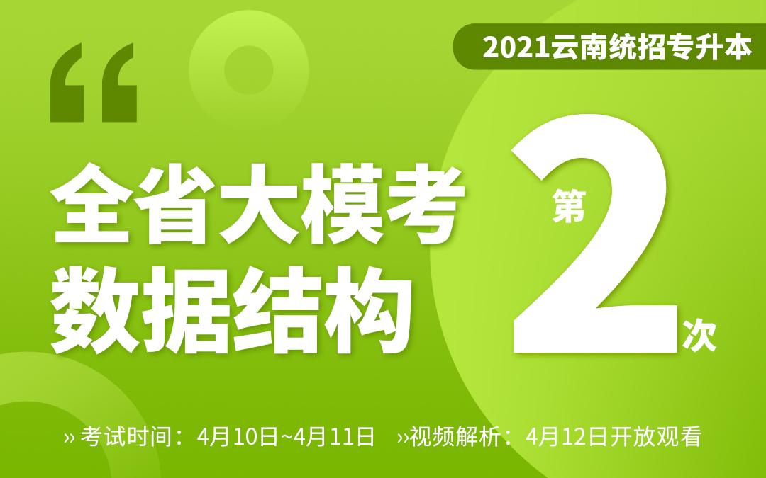 【二模】2021云南专升本大模考专业课-数据结构(4月10~4月11号考试12号视频解析)