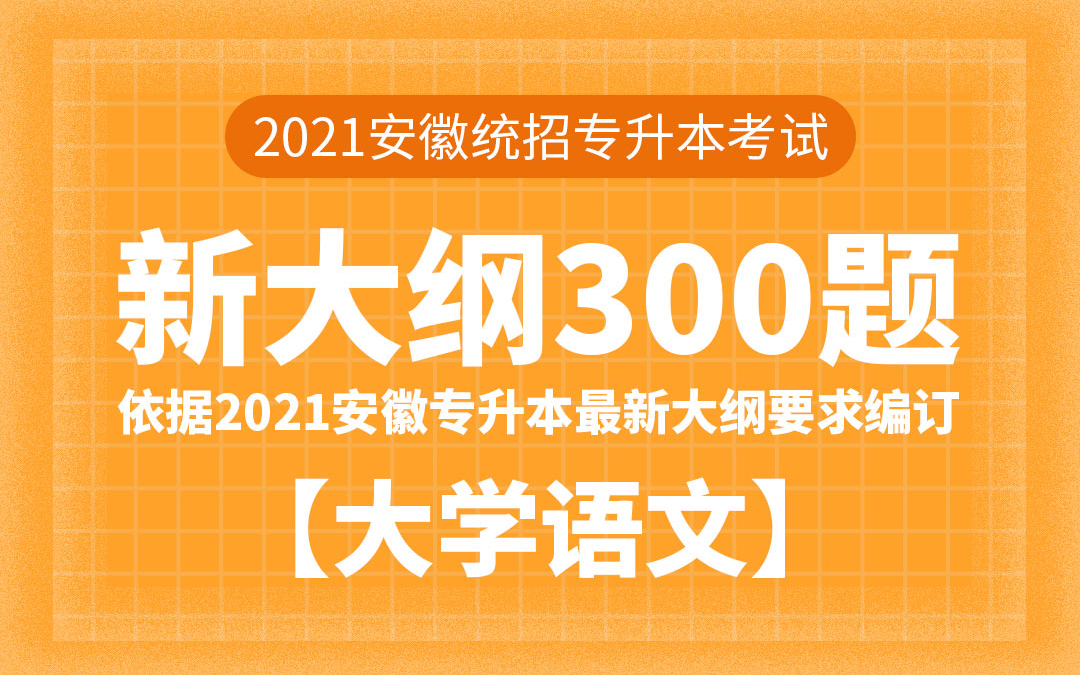 【电子题库】2021安徽专升本新大纲300题(大学语文)