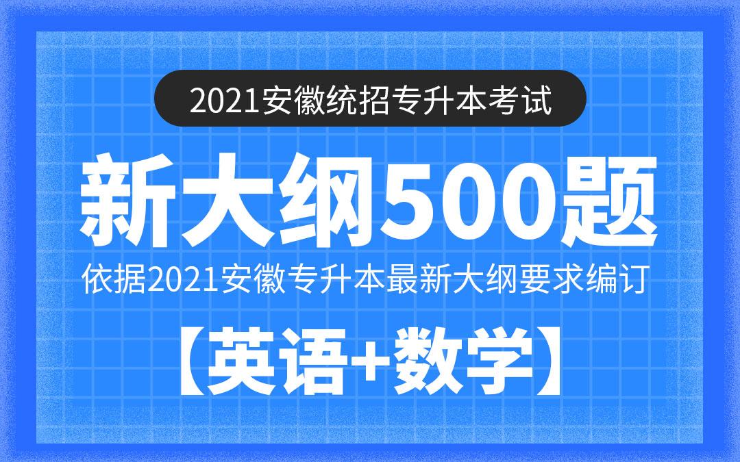 【电子题库】2021安徽专升新大纲500题(英语、数学)