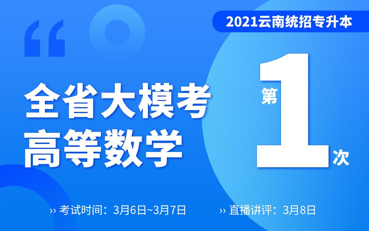 【一模】2021云南专升本大模考-高等数学(3月6~3月7号考试8号讲评)