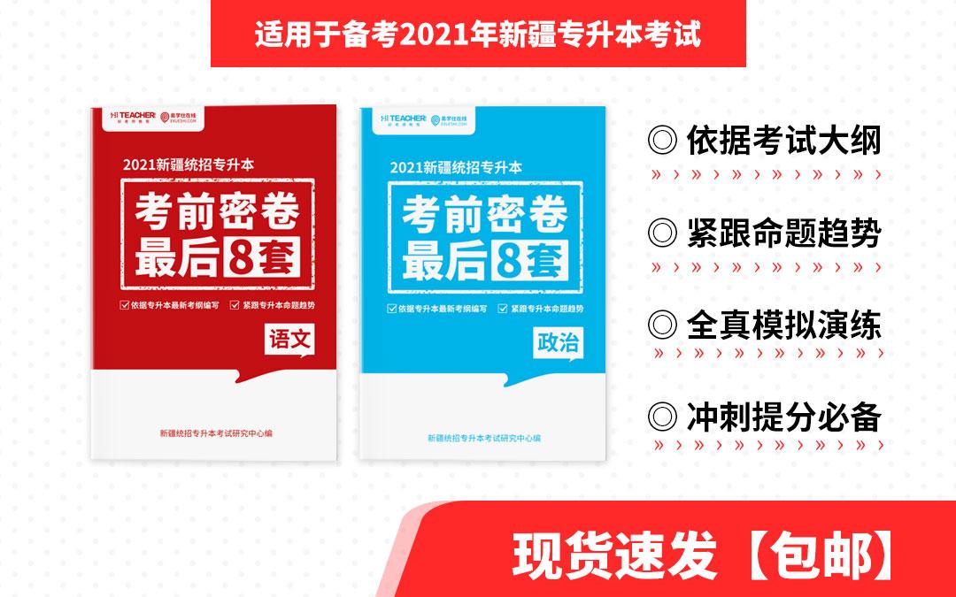 【现货速发】2021新疆专升本考前密卷最后8套卷(语文+政治)【每科赠送四套视频解析】