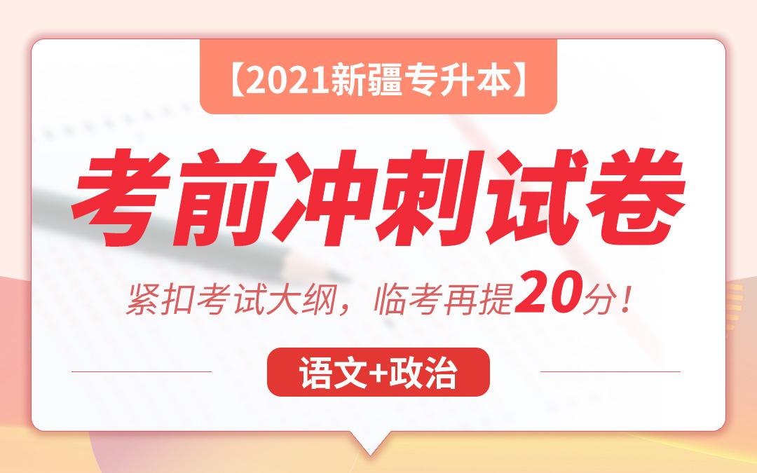 【限量500份】【电子题库】2021新疆专升本考前冲刺卷(语文+政治)共8套试卷