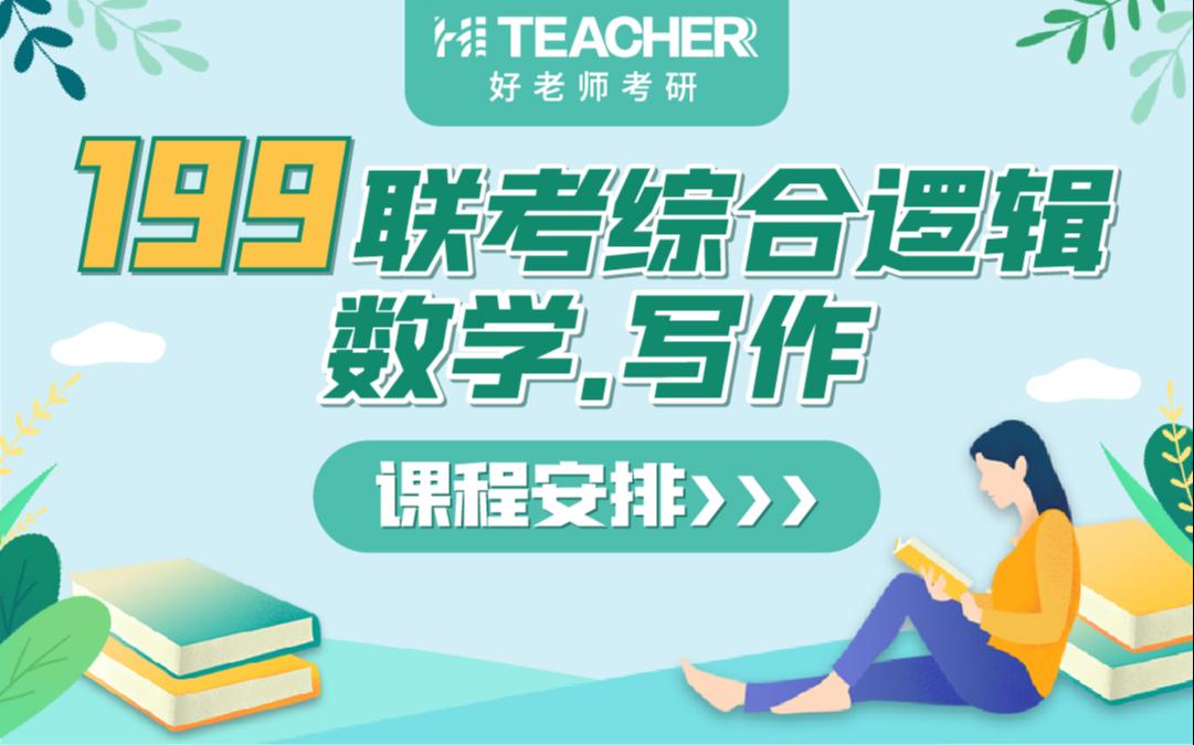 好老师考研联考综合逻辑(数学+写作)
