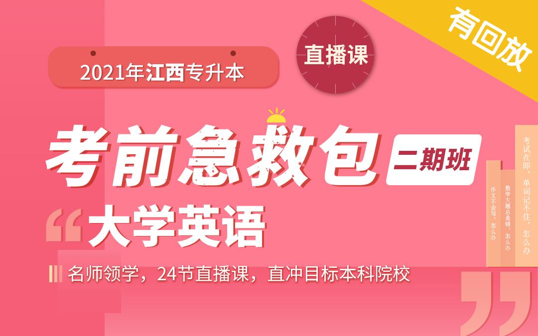 【二期班】2021江西专升本考前急救包-二期班(大学英语)直播课(4月26日开课)