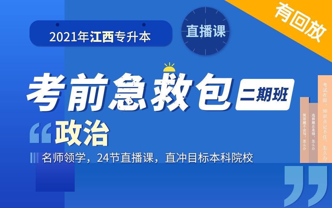 【二期班】2021江西专升本考前急救包-二期班(政治)直播课(4月26日开课)