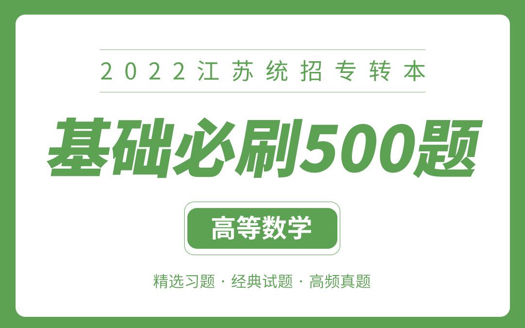 【电子题库】2022江苏专转本基础必刷500题(数学)