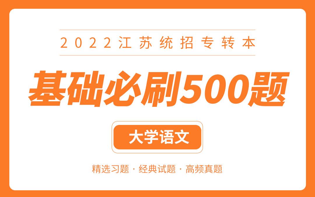 【电子题库】2022江苏专转本基础必刷500题(语文)【陆续更新】