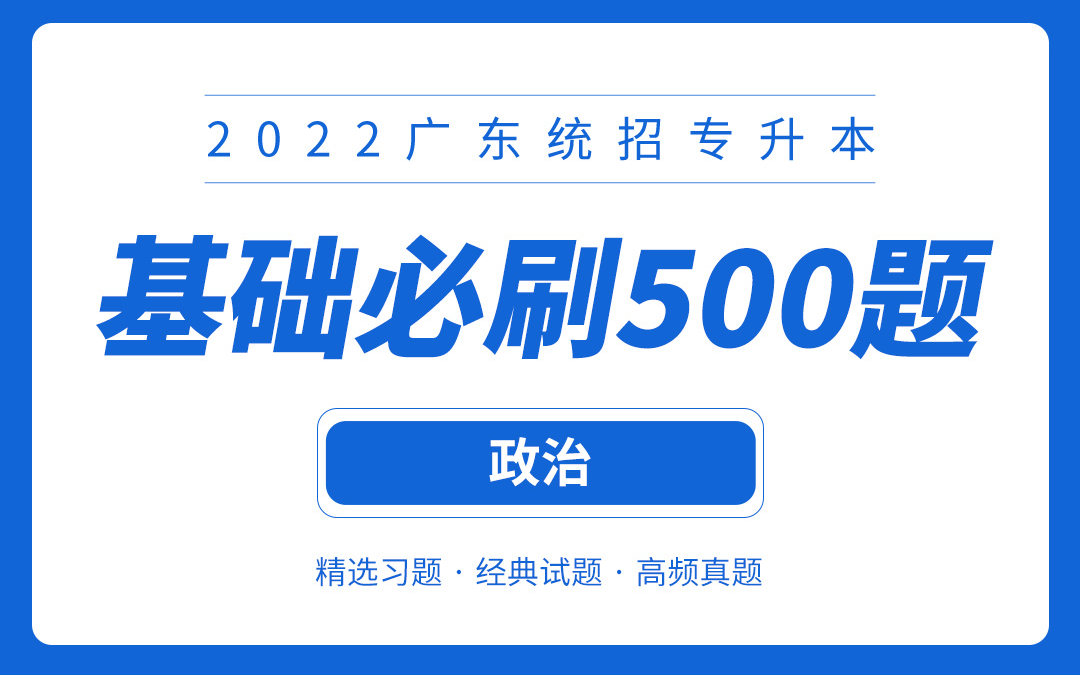 【电子题库】2022广东专升本基础必刷500题(政治)
