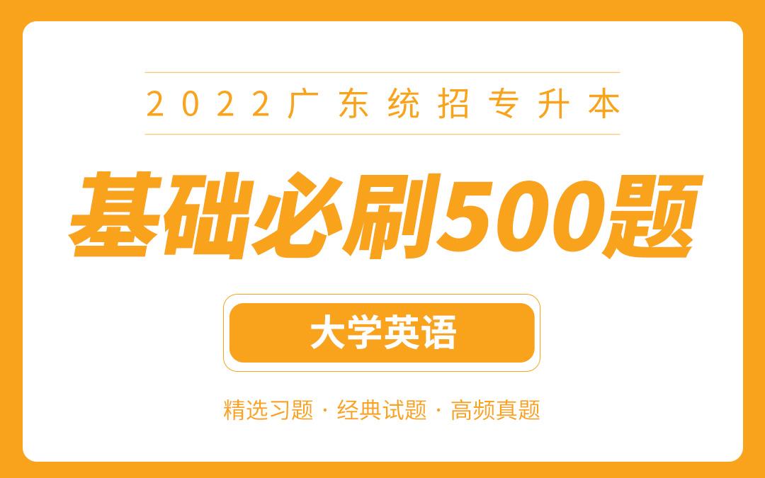 【电子题库】2022广东专升本基础必刷500题(英语)