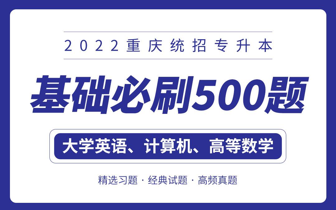 【电子题库】2022重庆专升本基础必刷500题(英语+数学+计算机)
