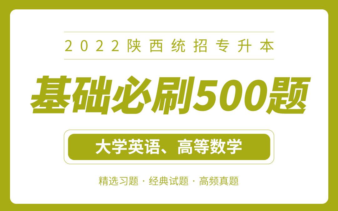 【电子题库】2022陕西专升本基础必刷500题(英语+数学)
