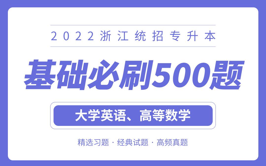 【电子题库】2022浙江专升本基础必刷500题(英语+数学)
