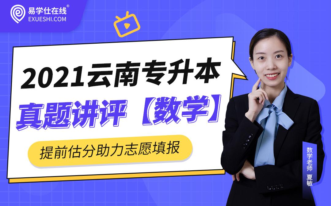 云南专升本2021真题试卷讲评(高等数学)