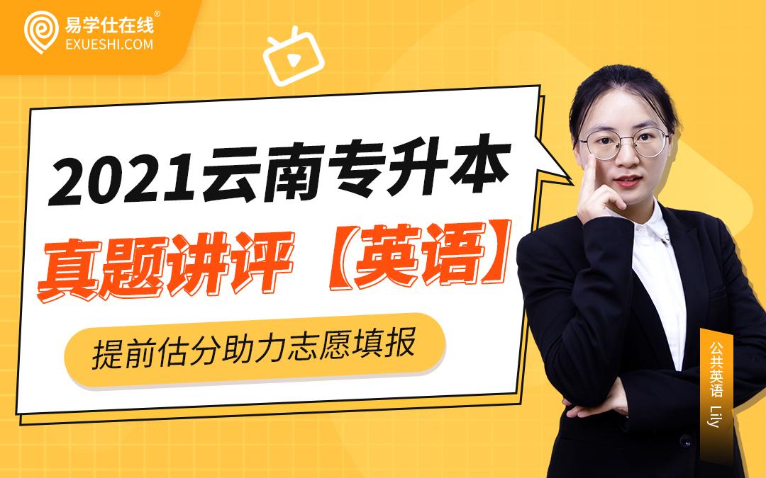 云南专升本2021真题试卷讲评(公共英语)