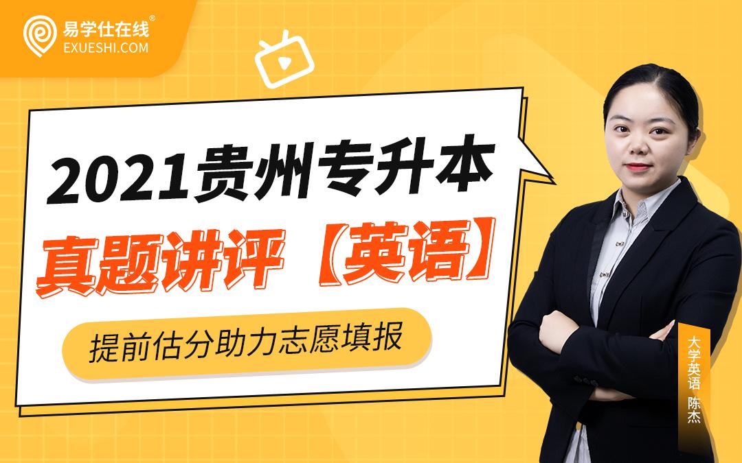 【预售 4月19日陆续更新】贵州专升本2021真题试卷讲评(大学英语)
