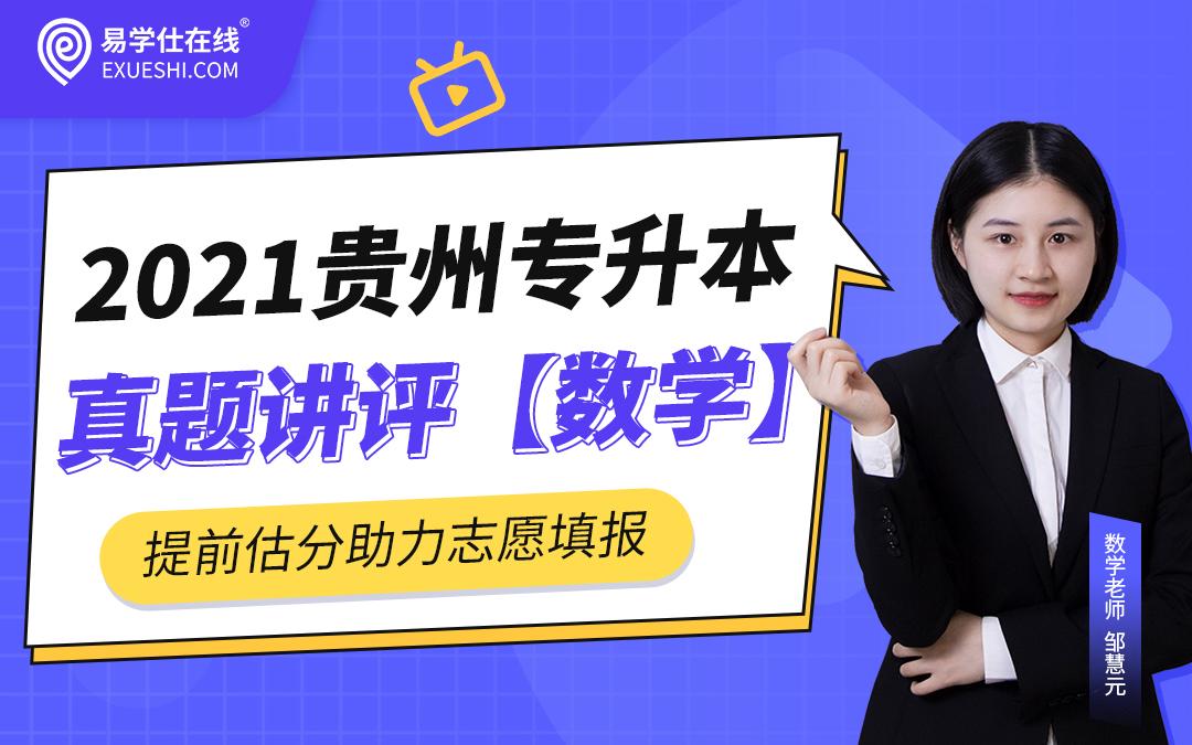 【预售 4月19日陆续更新】贵州专升本2021真题试卷讲评(高等数学)