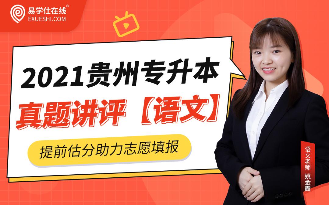 【预售 4月19日陆续更新】贵州专升本2021真题试卷讲评(大学语文)