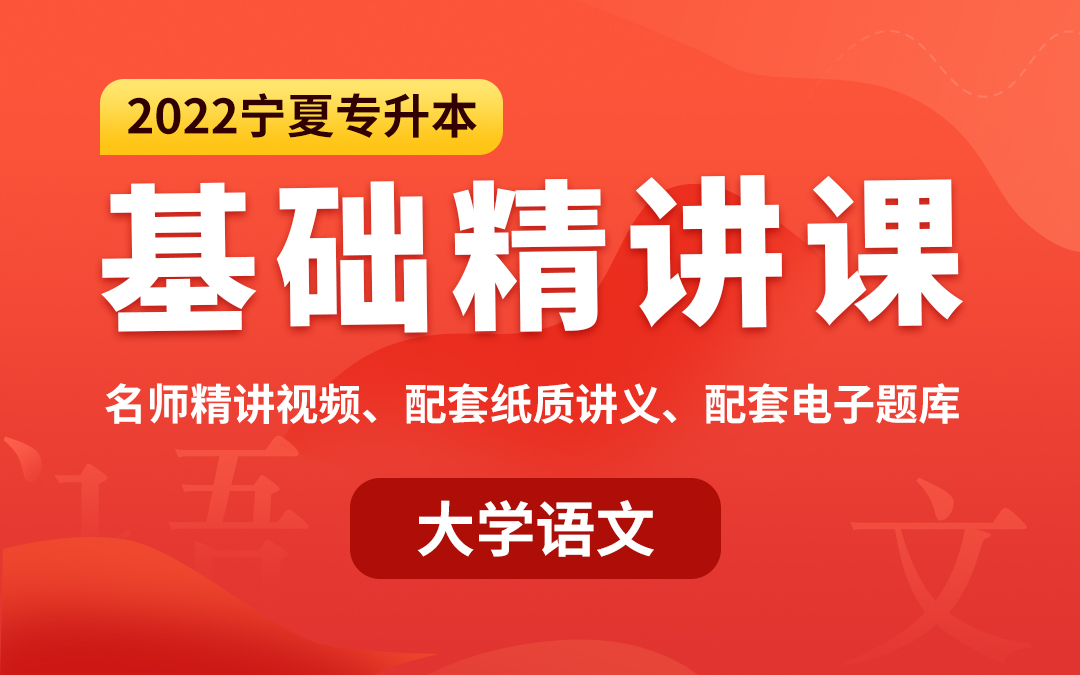 【预售】2022宁夏专升本基础精讲课(大学语文)