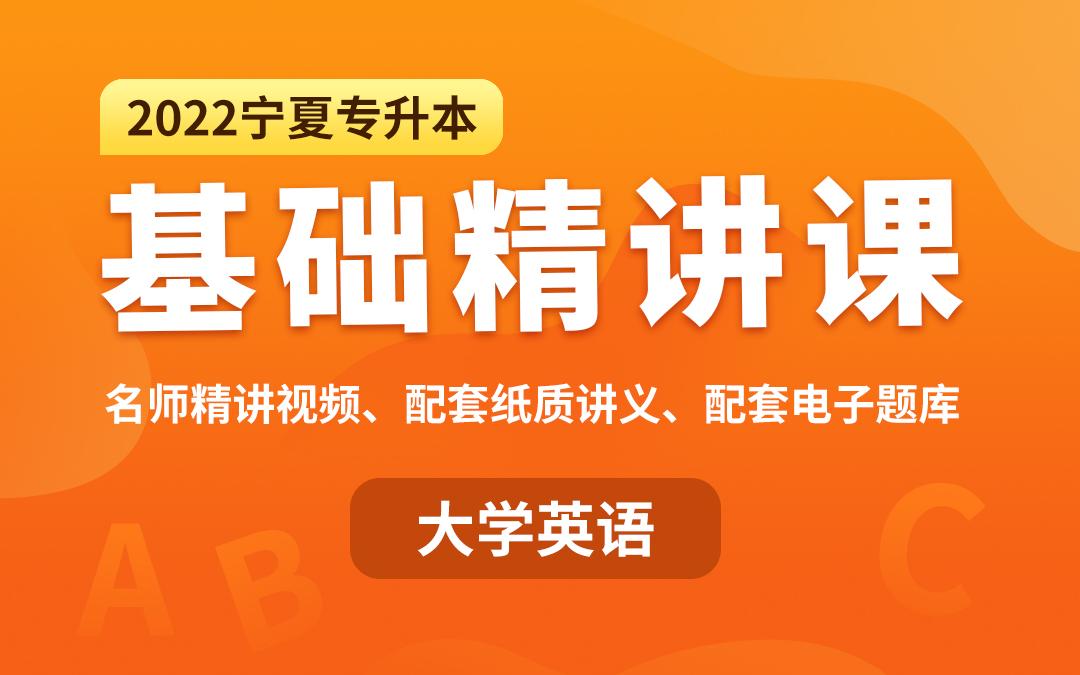 【预售】2022宁夏专升本基础精讲课(大学英语)