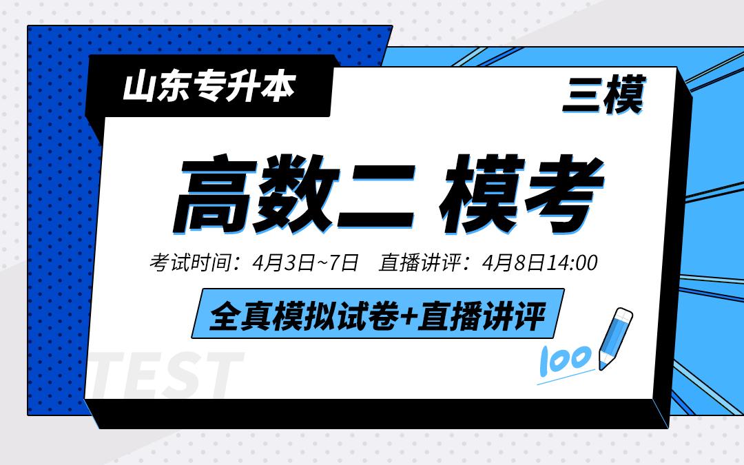 【三模】2021山东专升本模考(高等数学二)
