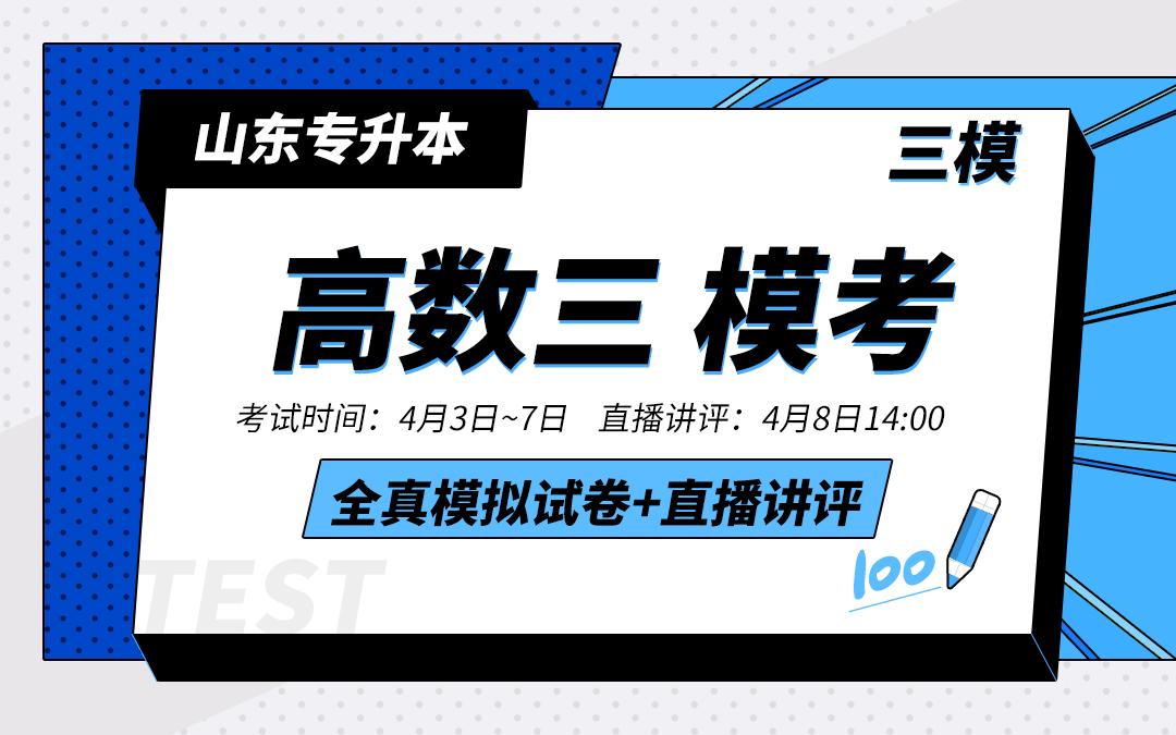 【三模】2021山东专升本模考(高等数学三)