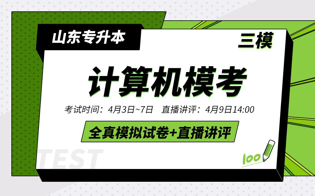 【三模】2021山东专升本模考(计算机)