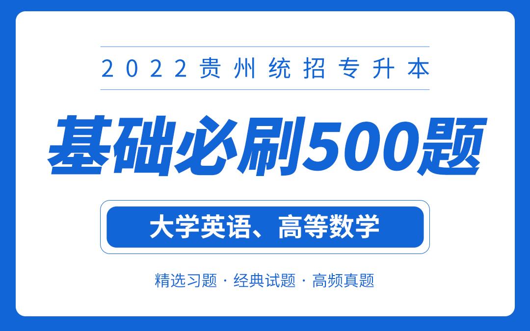 【电子题库】2022贵州专升本基础必刷500题(英语+数学)
