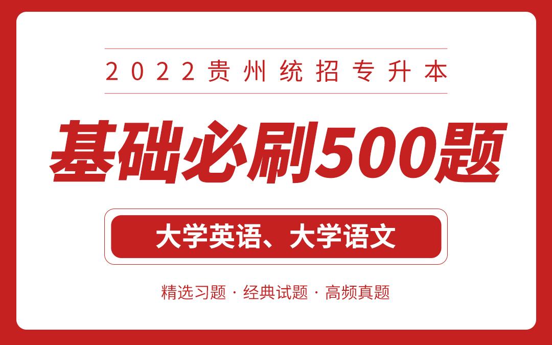 【电子题库】2022贵州专升本基础必刷500题(英语+语文)