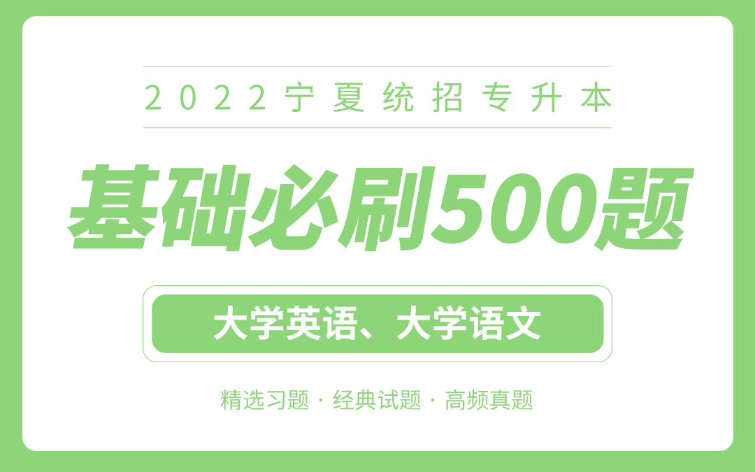 【电子题库】2022宁夏专升本基础必刷500题(英语+语文)