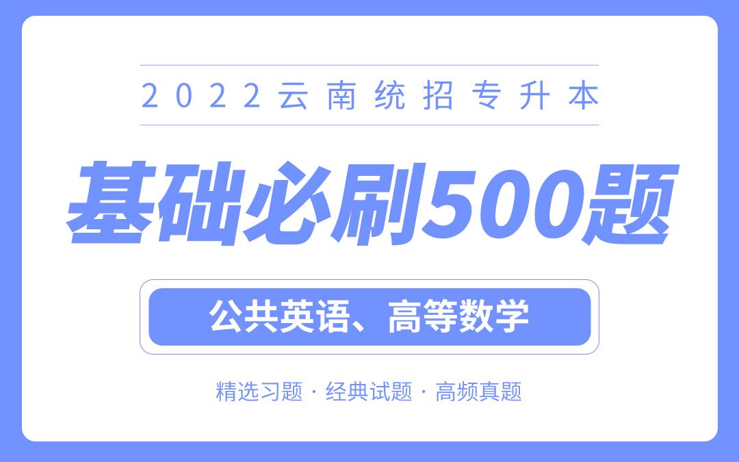 【电子题库】2022云南专升本基础必刷500题(公共英语+高等数学)