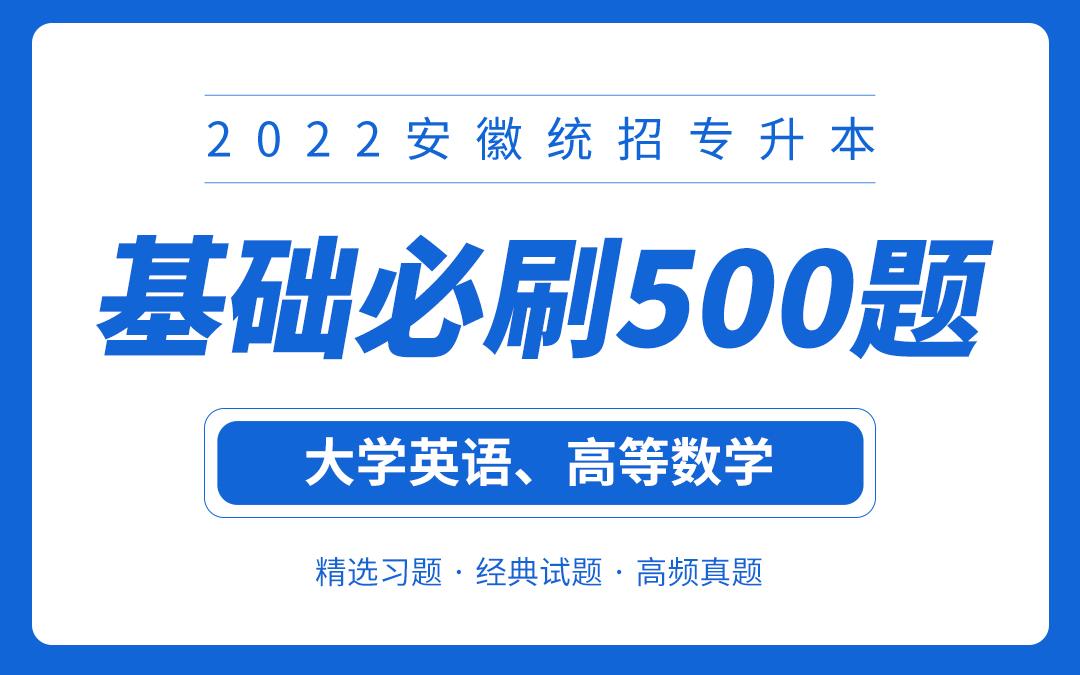 【电子题库】2022安徽专升本基础必刷500题(英语+数学)
