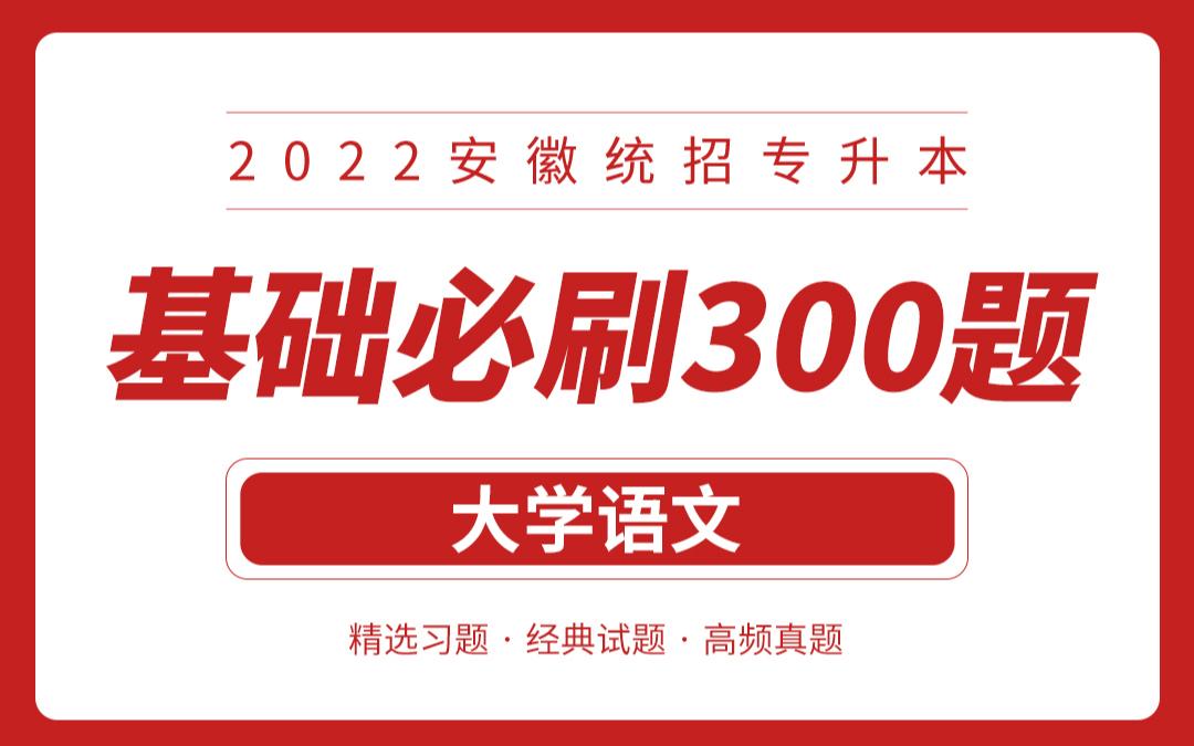 【电子题库】2022安徽专升本基础必刷300题(大学语文)