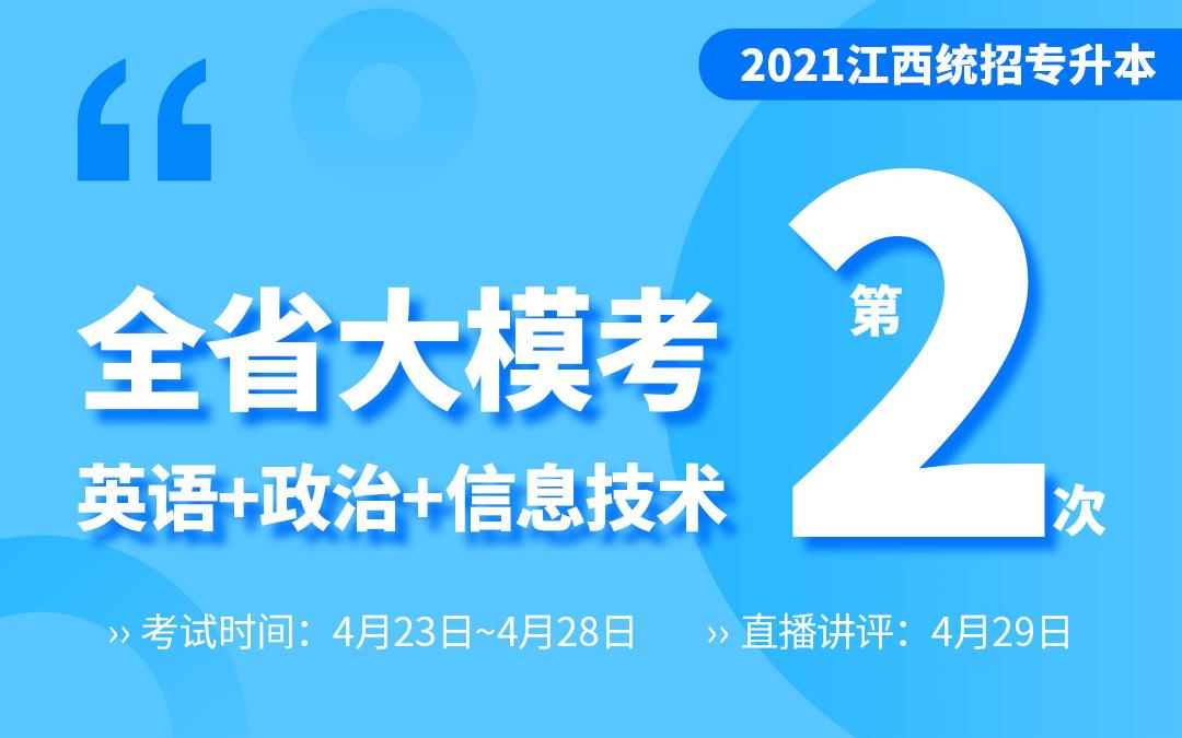 【二模】2021江西专升本全真大模考(英语+政治+信息技术)