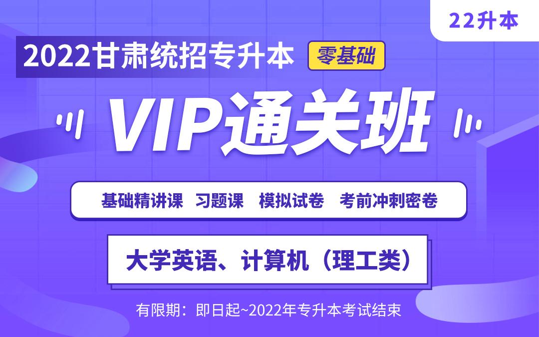 【预售】2022甘肃专升本VIP通关班(英语+计算机理工农医类)