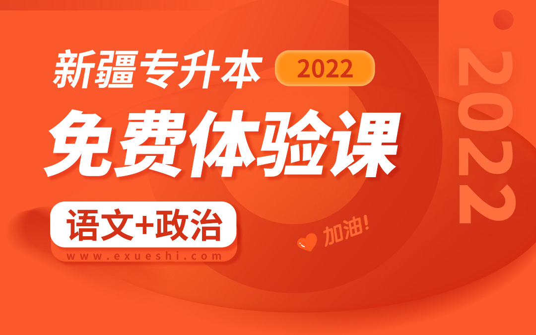 2022新疆专升本免费体验课(语文+政治)