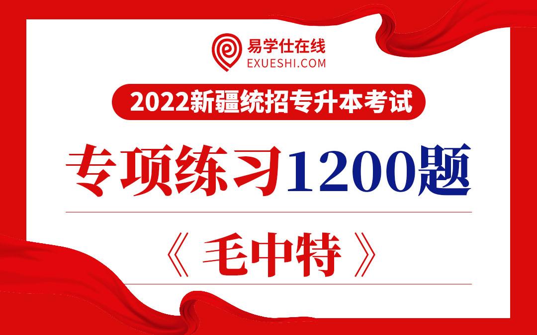 【电子题库】2022新疆专升本专项练习1200题(毛中特)