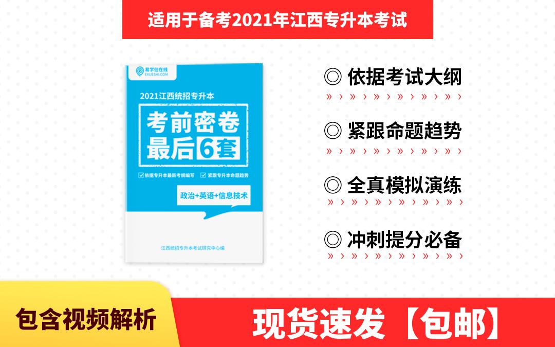 【现货速发】2021江西专升本考前密卷最后6套卷(政治+英语+信息技术)【赠送配套视频解析】