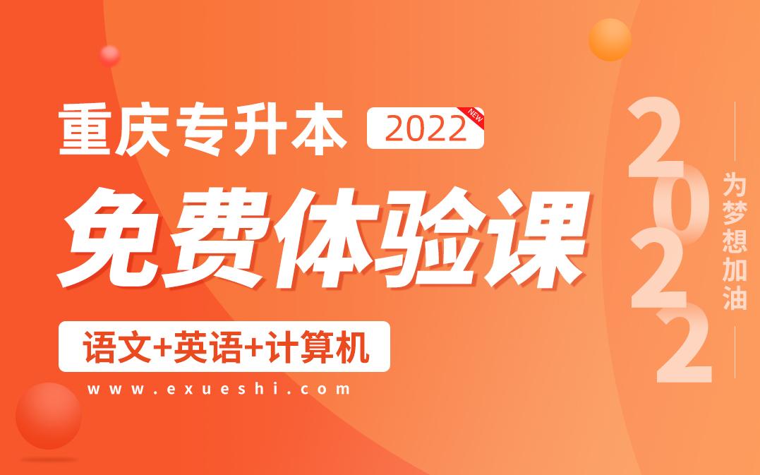 【公益课】2022重庆专升本免费体验课(大学语文+大学英语+计算机)