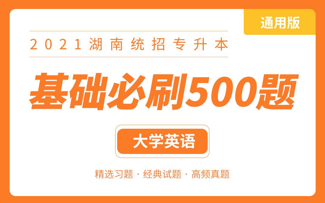 【电子题库】2021湖南专升本基础必刷500题(英语)