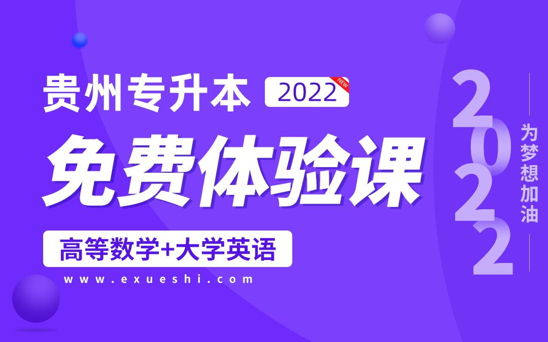 【公益课】2022贵州专升本免费体验课(高等数学+大学英语)